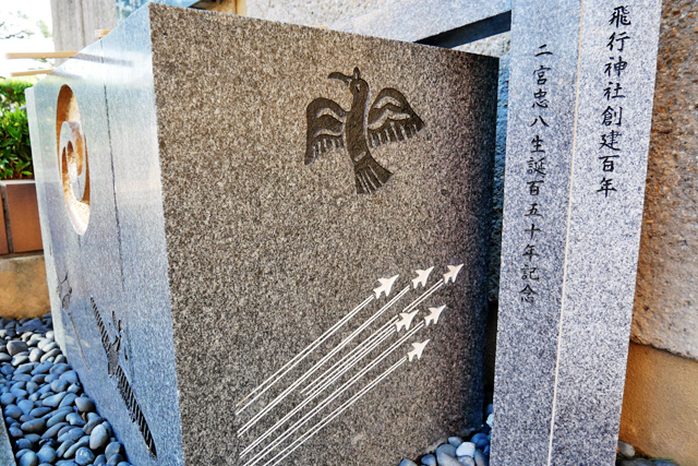 飛行神社の写真
