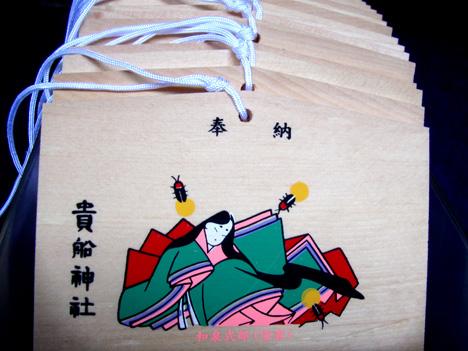 貴船神社の絵馬