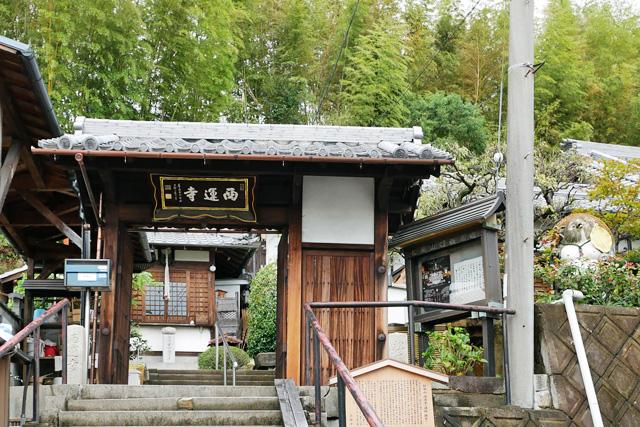 西運寺(たぬき寺)の写真